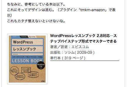 Amazonプラグインデザイン
