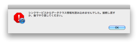 sync_services_error1