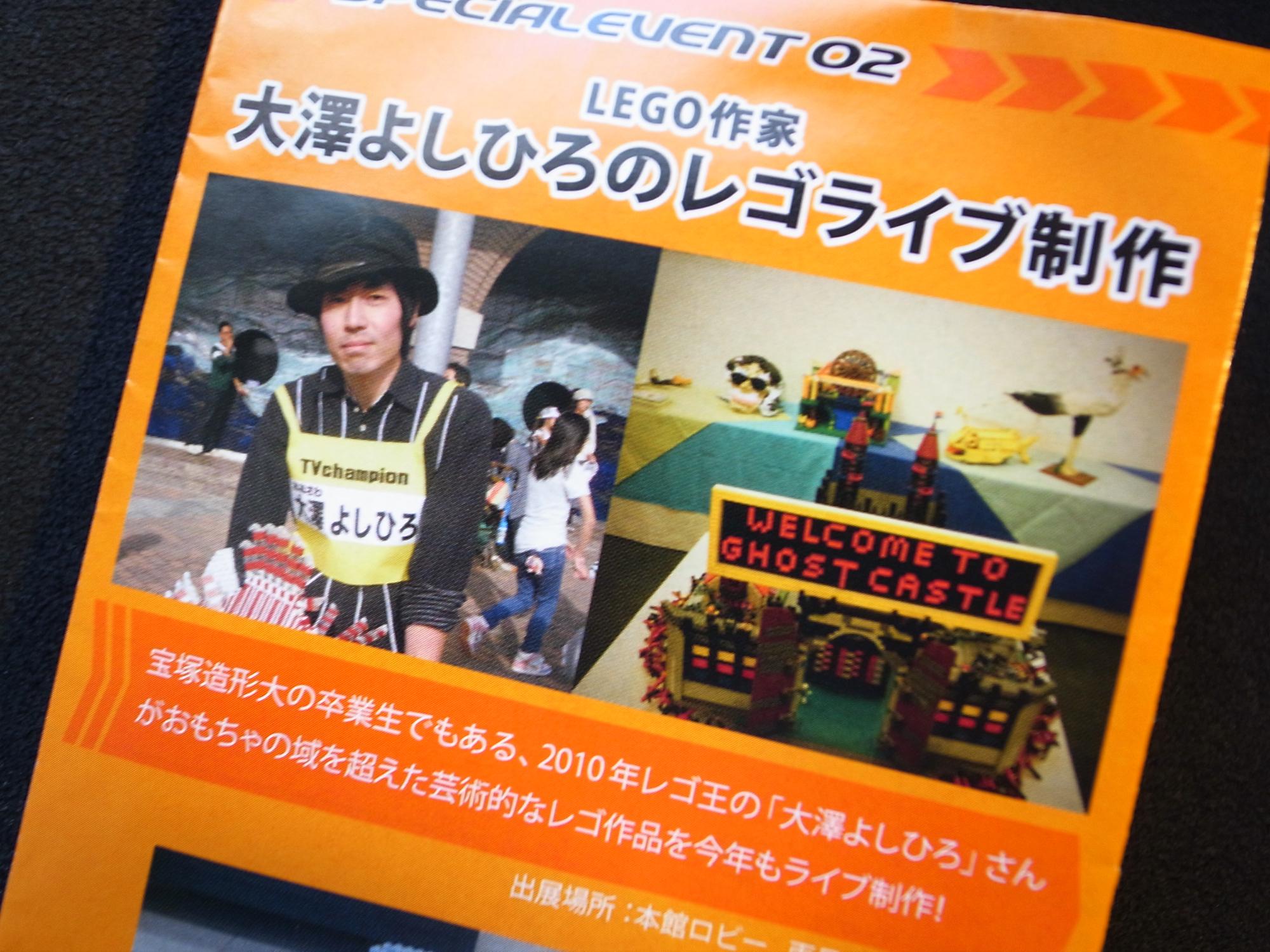 大澤さんレゴライブビルド
