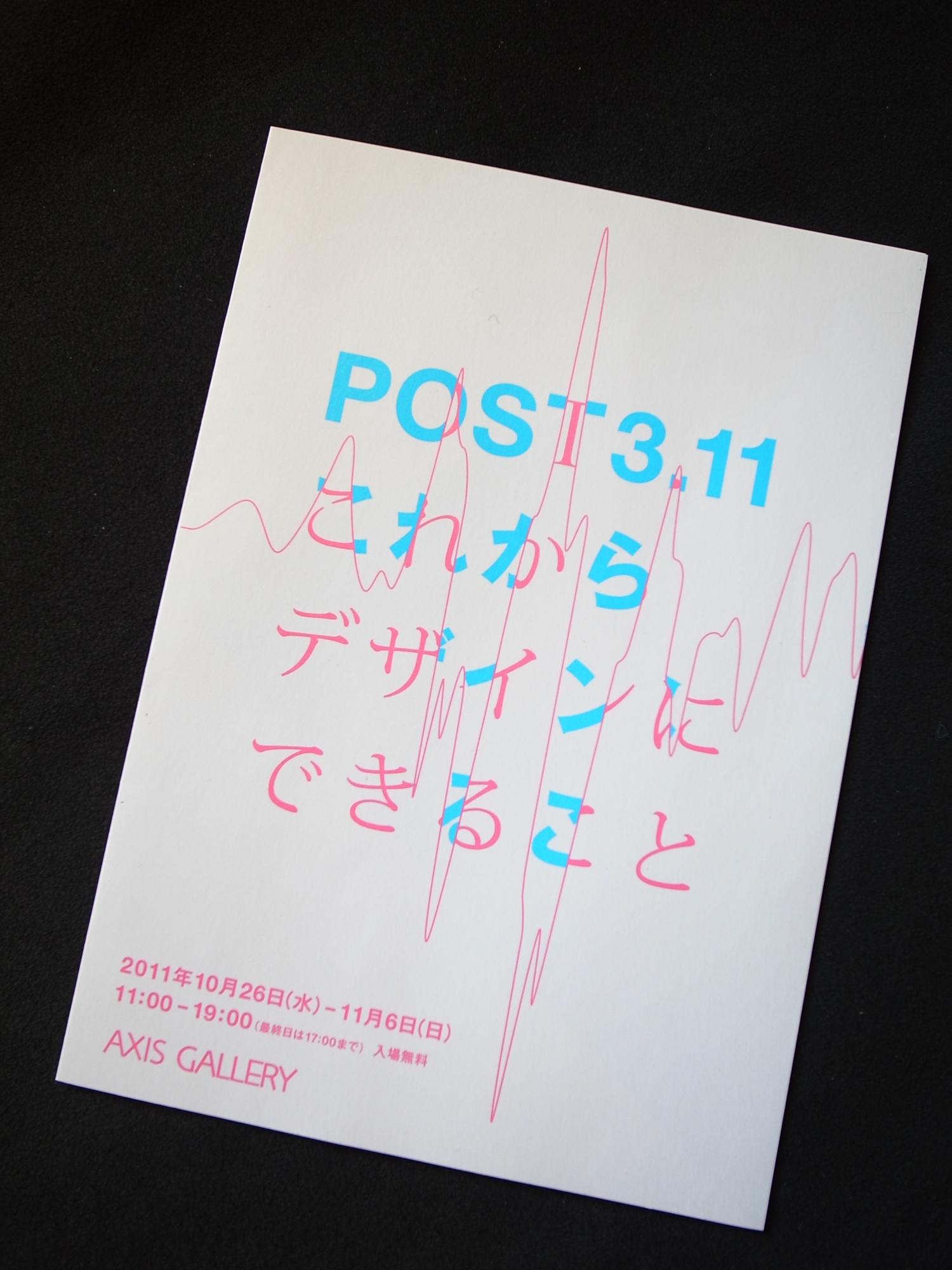 POST3.11 これからデザインにできること