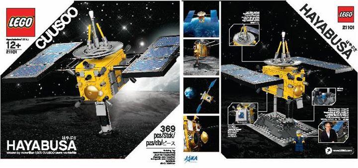 LEGO はやぶさ