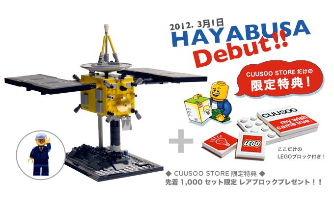 LEGOはやぶさ