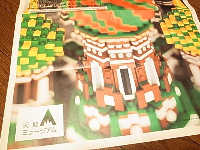 レゴ世界遺産展