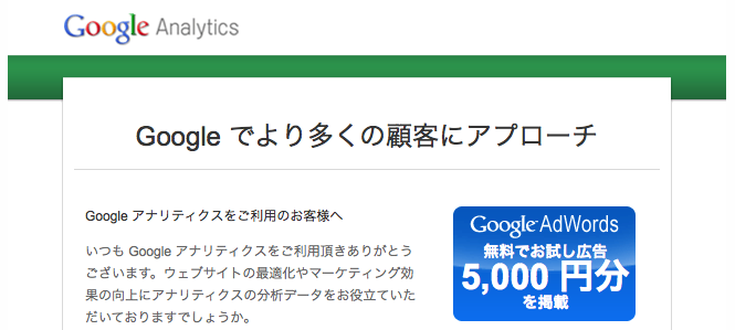 googleadWords01