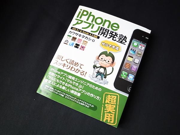 iphone_sarudeki9