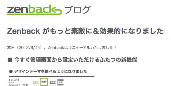 new_zenback1