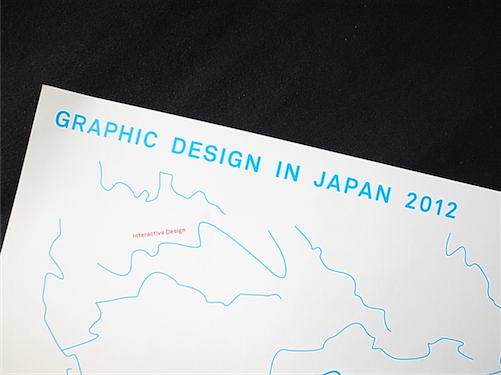 graphic_design_in_japan_2012_1