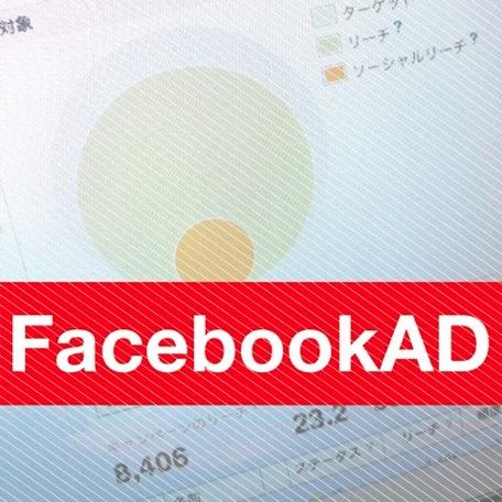 facebook_Ad.jpg