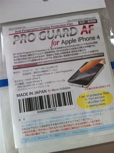 pro_guard_af.PNG