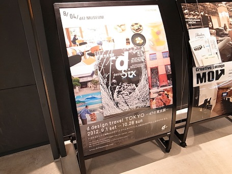 d_design_travel_tokyo-1.jpg