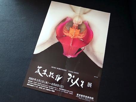 hana_jinsei-5.jpg