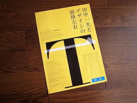 ikko_tanaka_FPEWofD-1.jpg
