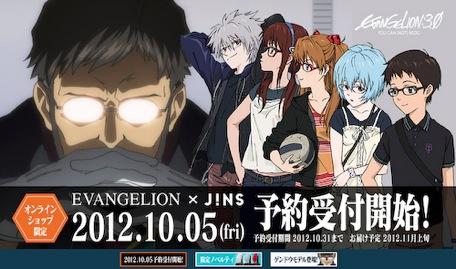 jins_evangelion-1.jpg