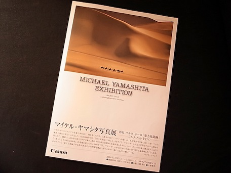 michael_yamashita-1.jpg