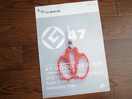 47_good_design-1-2.jpg