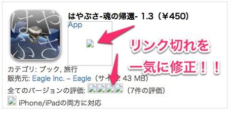 AppHtmlメーカーのリンク切れをWPプラグイン「Search Regex」で一括変換!