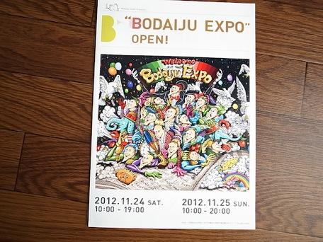 bodaiju_expo-1.jpg