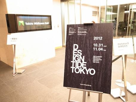 design_tide_tokyo_2012-1.jpg