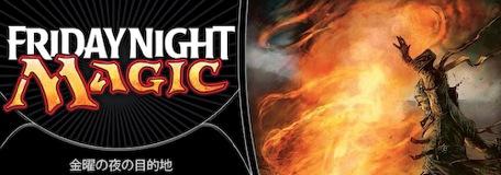 friday_night_magic-1.jpg