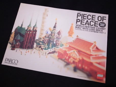 lego_piece_of_peace-1.jpg