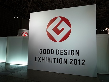 gooddesign_exhibition2012-1.jpg