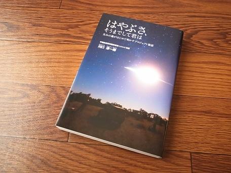 hayabusa_book1-1.jpg