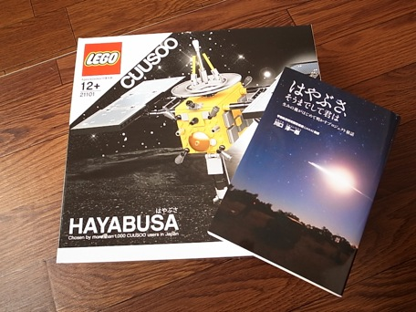 hayabusa_lego_book_set-1.jpg