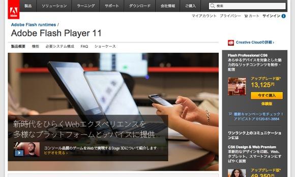 me_Flash_Player1.jpeg