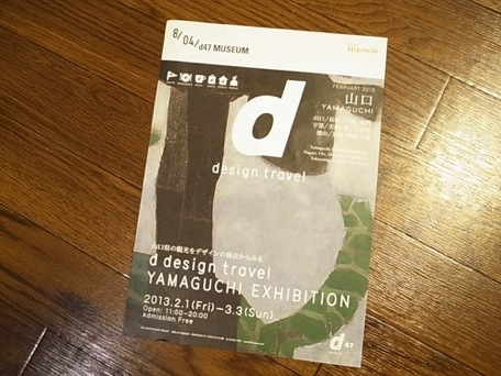 d_design_travel_yamaguchi_EXHIBITION-1.jpg