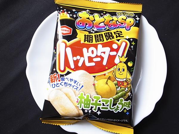 happyturn_yuzu-1.jpg