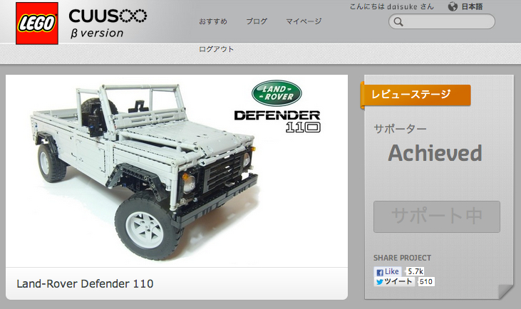 lego_cuusoo_Land_Rover_Defender_1101.jpg