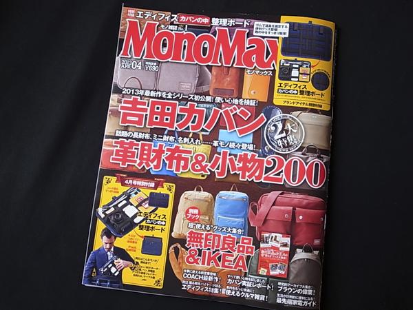 monomax_2013_4-1.jpg
