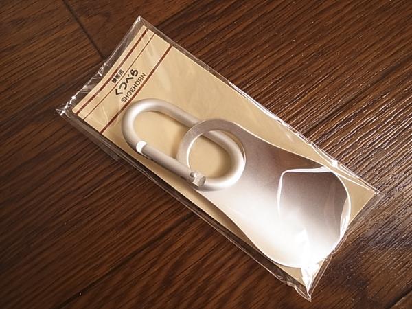 shoehorn-1.jpg