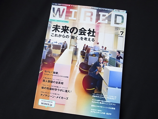 wired_7-1.jpg