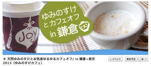 yuminosuke_cafe_2013-1.jpg
