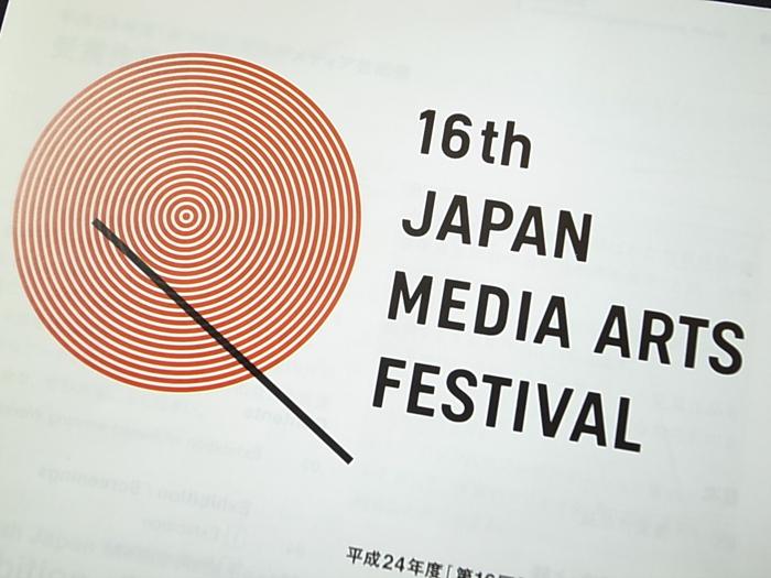 16th_japan_media_arts-1.jpg