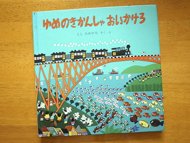 Dream_Train-1.jpg