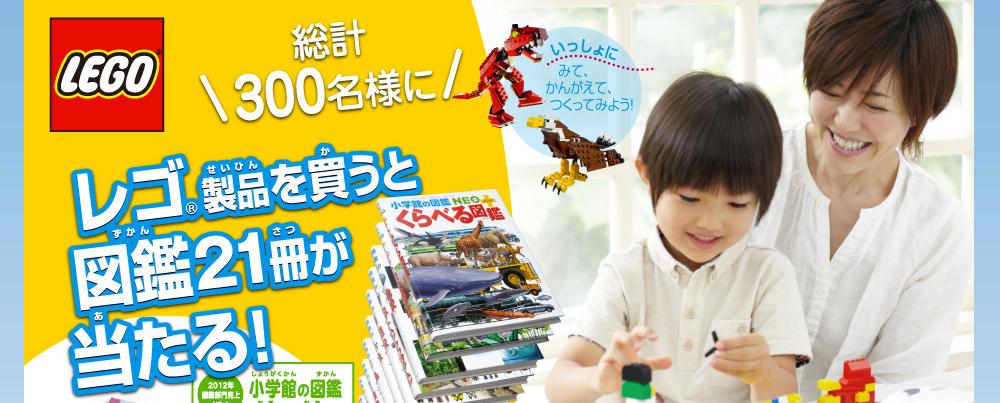 lego_zukan1.jpg