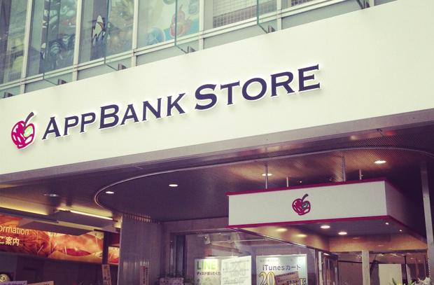 appbank_shinjyuku-2.jpg