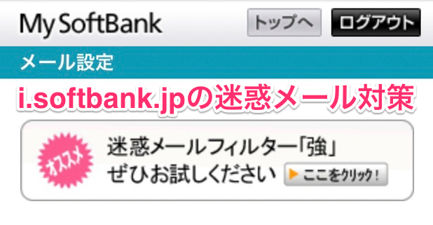 iphone_junk_mail-15.jpg