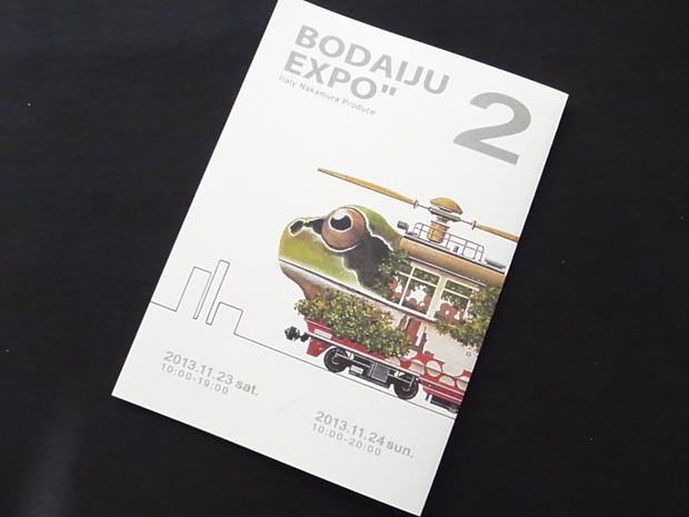 bodaiju_expo2-28.jpg