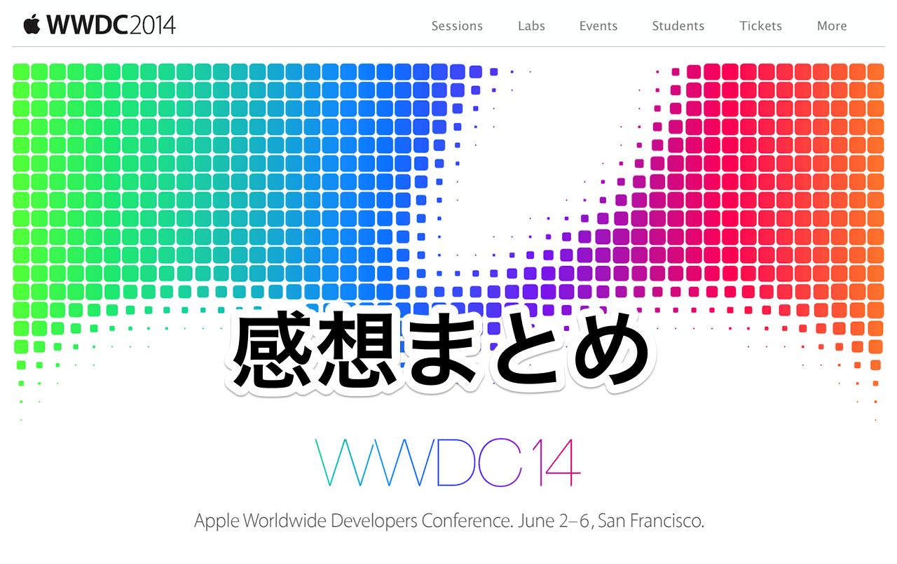 wwdc2014-site.jpg