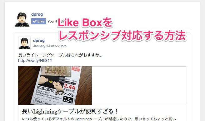 FacebookのLike Boxをレスポンシブ対応させる方法