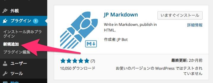 WordPress4.1でMarkDown記法を使うように設定してみた