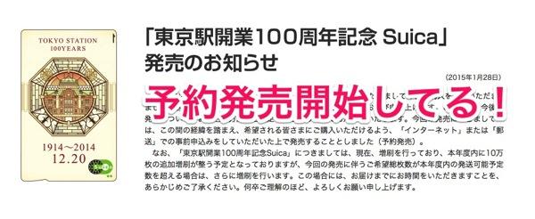 PASUMO派だけど「東京駅開業100周年記念Suica」を申し込んでみた
