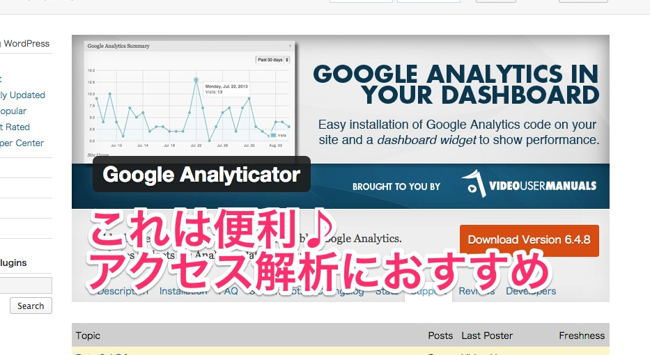 Google AnalyticsのWPプラグイン「Google Analyticator」を導入してみた