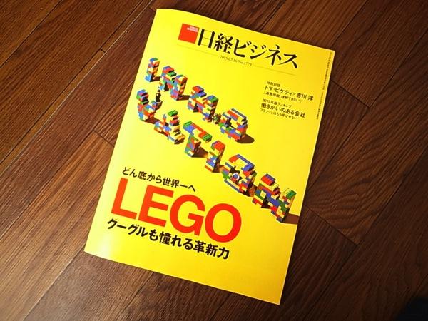 LEGO社の再生に学ぶ!『日経ビジネス』1779号