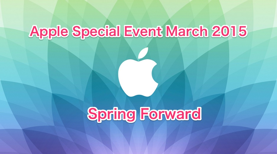 Apple Watchよりも新MacBookが気になったApple Special Event「March 2015」