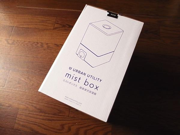 愛用している超音波式加湿器「mist box」