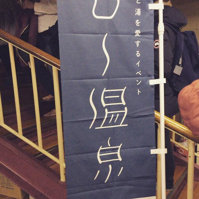 銭湯・温泉好きのクリエイター・イベント「UI温泉」に行ってきた